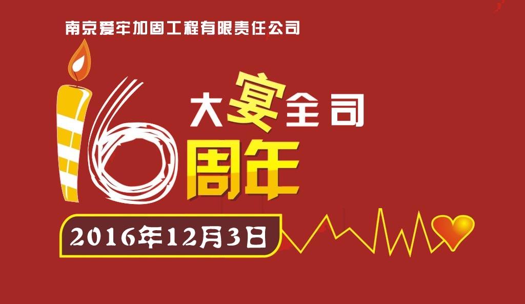 喜迎南京爱牢加固工程有限责任公司16周年庆